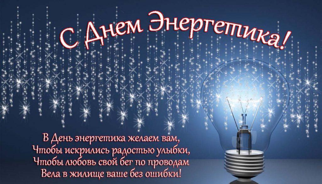 C праздником Днем энергетика